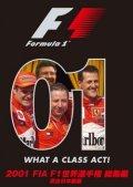 新品正規入荷品●DVD●2001 FIA F1世界選手権総集編