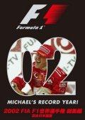 新品正規入荷品●DVD●2002 FIA F1世界選手権総集編
