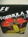 セカンドハンド品●2007 F1世界選手権 中国GP公式プログラム (状態:特A)