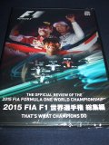 新品正規入荷品●DVD●2015 FIA F1世界選手権総集編 完全日本語版