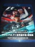 新品正規入荷品●Blu-ray●2015 FIA F1世界選手権総集編 完全日本語版