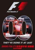 新品正規入荷品●DVD●2000 FIA F1世界選手権総集編