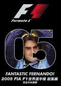 新品正規入荷品●DVD●2005 FIA F1世界選手権総集編