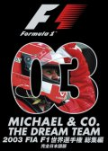 新品正規入荷品●DVD●2003 FIA F1世界選手権総集編