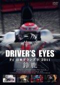 新品正規入荷品●DVD●Driver's Eyes F1日本グランプリ 2011 鈴鹿 DVD