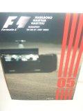 セカンドハンド品●2005 F1世界選手権 ハンガリーGP公式プログラム (状態:特A)