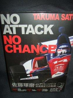 画像1: 新品正規入荷品●DVD●佐藤琢磨 インディカー・シリーズ初優勝までの軌跡