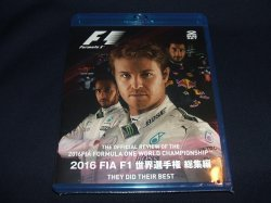 画像1: 1月25日発売開始●新品正規入荷品●Blu-ray●2016 FIA F1世界選手権総集編 完全日本語版