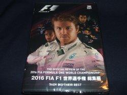 画像1: 新品正規入荷品●DVD●2016 FIA F1世界選手権総集編 完全日本語版