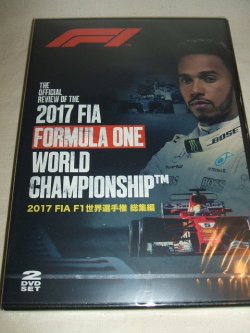 画像1: 新品正規入荷品●DVD●2017 FIA F1世界選手権総集編 完全日本語版