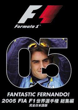 画像1: 新品正規入荷品●DVD●2005 FIA F1世界選手権総集編