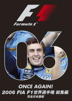 画像1: 新品正規入荷品●DVD●2006 FIA F1世界選手権総集編